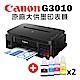 墨水7折◆Canon PIXMA G3010 原廠大供墨複合機+GI-790BK/C/M/Y 墨水組(2組) product thumbnail 1