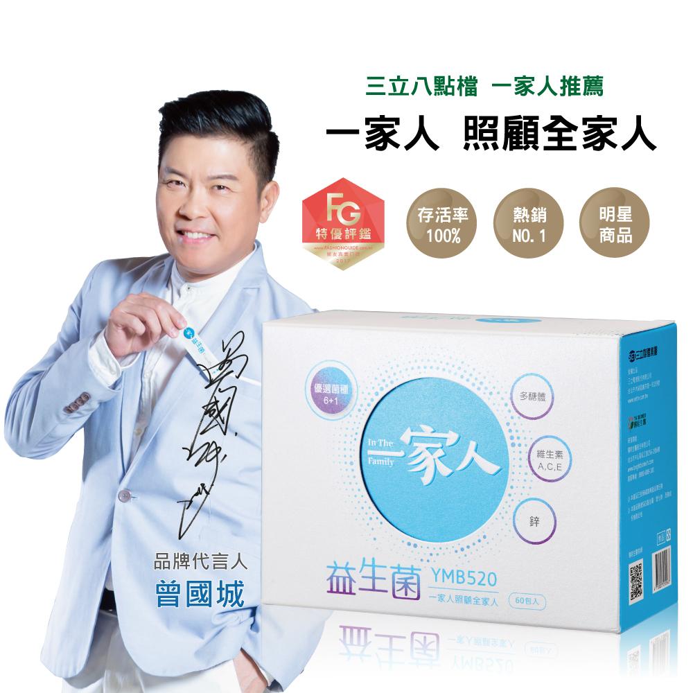 【YM BIOMED 陽明生醫】一家人益生菌(60包/盒)
