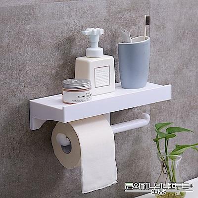 【FL生活+】第3代無痕壁掛置物架-紙巾款(FL-205)