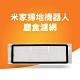 米家掃地機器人集塵盒濾網 (副廠) product thumbnail 1