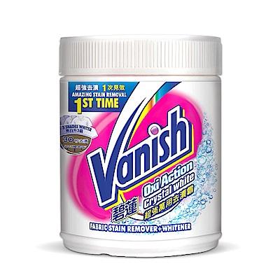 碧蓮Vanish-超強萬用潔白去漬霸(800g)