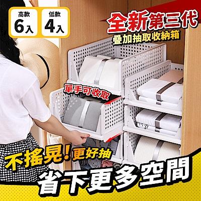 【家適帝】可疊加抽取式摺疊收納箱(高款*6+低款*4)