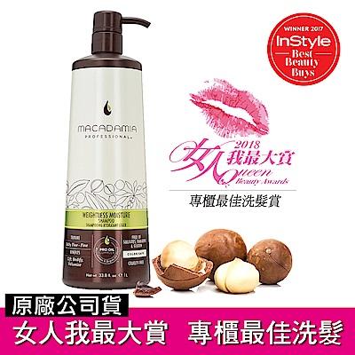 Macadamia Professional 瑪卡奇蹟油 輕柔髮浴1000ml