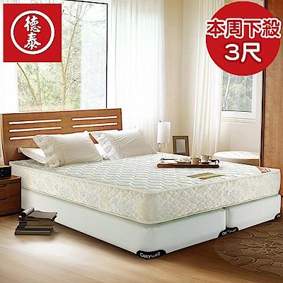 德泰 歐蒂斯系列 連結式硬式(900) 彈簧床墊-單人3尺