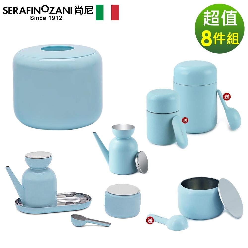 SERAFINO ZANI 經典不鏽鋼美型廚房料理用具8件/組-(藍綠/白)