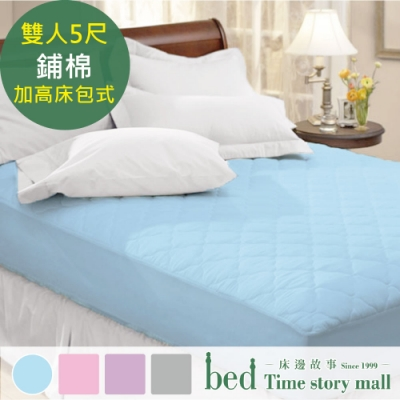 bedtime story 超Q果凍色保潔墊-雙人一般5尺-加高床包式