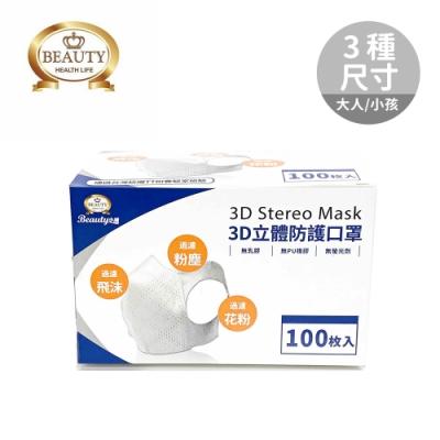 台灣 Beauty小舖 全罩3D立體透氣口罩(100片盒)-白色S/M/L