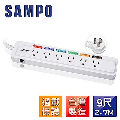台灣製SAMPO 聲寶 6切6座3孔9尺延長線(2.7M) EL-U66R9T