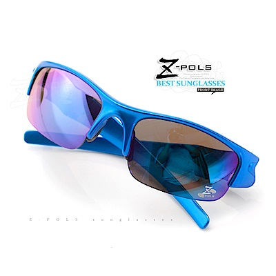 【Z-POLS】兒童專用烤漆質感藍 防爆安全電鍍七彩綠PC運動眼鏡