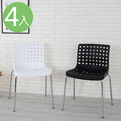 Homelike 亞伯特洽談椅-四入組(二色)-51x48x79cm