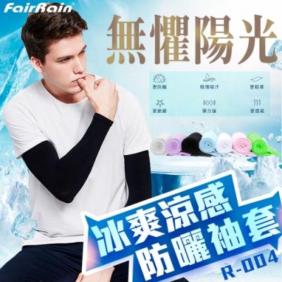 【飛銳 FairRain】成人涼感防曬袖套-顏色隨機不挑選