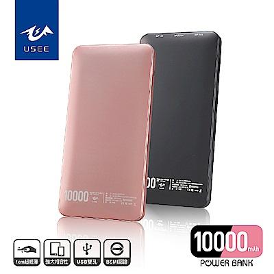 USEE UPE10000行動電源10000mAh