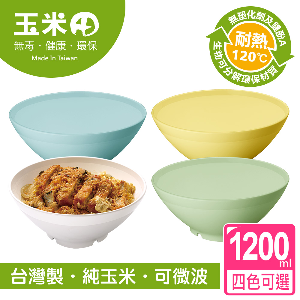 【玉米田】1200ML牛肉麵碗(四色可選)