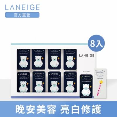LANEIGE蘭芝 晶透潤白小熊晚安膠囊3g(8入)