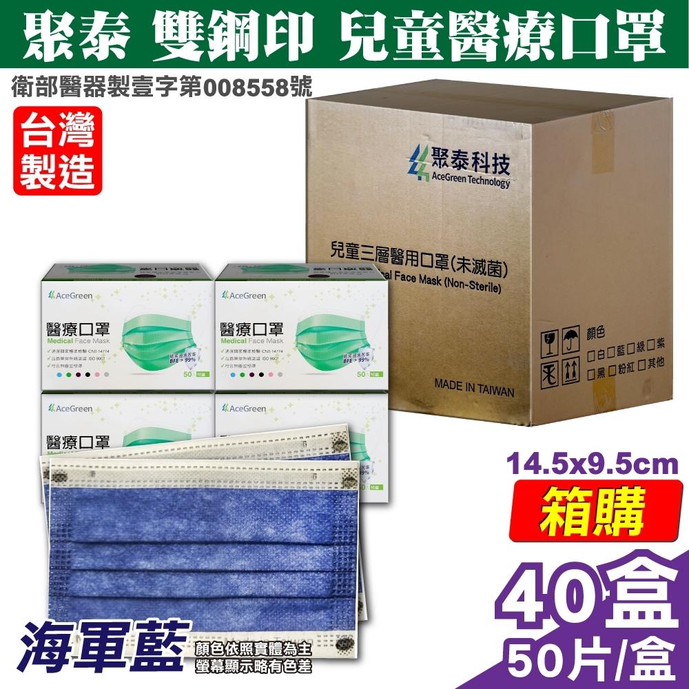 聚泰 聚隆 雙鋼印 兒童醫療口罩-海軍藍(50入/盒x40盒) 箱購