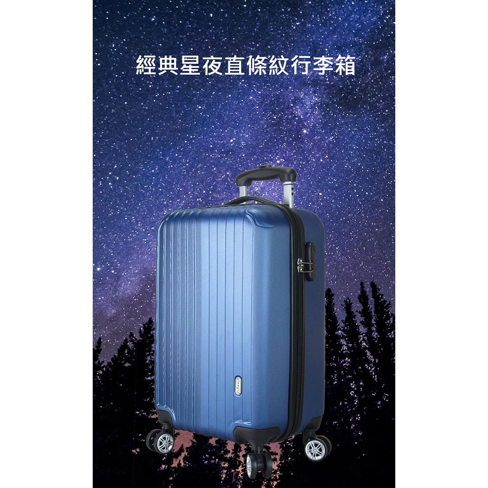 Coolone 20吋經典星夜藍直條紋行李箱