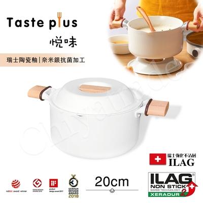 【Taste Plus】悅味元素 瑞士陶瓷釉 奈米銀抗菌 不沾鍋 20cm湯鍋 IH全對應(純淨白)