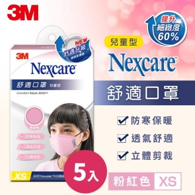 3M Nexcare 舒適口罩升級款-粉紅色(XS)兒童口罩 5入超值組