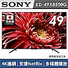 [無卡分期-12期] SONY 49型 4K HDR 連網平面電視 KD-49X8500G