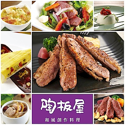 王品集團-陶板屋和風創作料理套餐10張 (平假日適用/已含服務費)