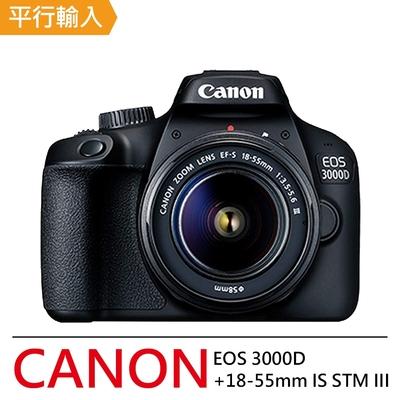 Canon 3000D+18-55mm III單鏡組*(平行輸入)~送SD64G記憶卡+單眼相機包+中型腳架+大吹球清潔組