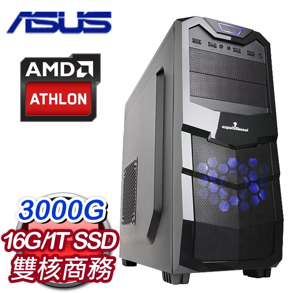 華碩 文書系列【以逸待勞】AMD 3000G雙核 商務電腦