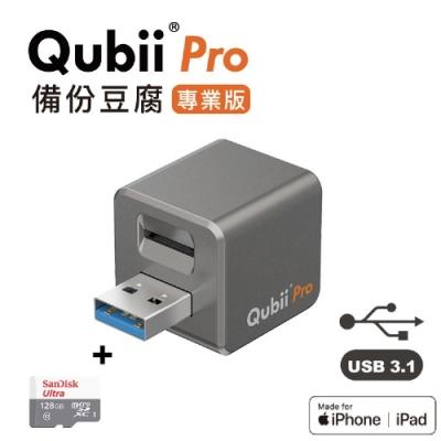 [時時樂限定]Qubii Pro備份豆腐專業版 + SanDisk 128GB 記憶卡 Ultra microSD UHS-I(公司貨)