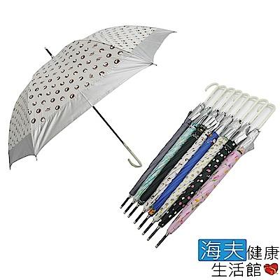 海夫健康生活館 接邊銀膠布直傘