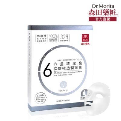 【森田DR.JOU】六重玻尿酸深層極透潤面膜6入(32g/片)