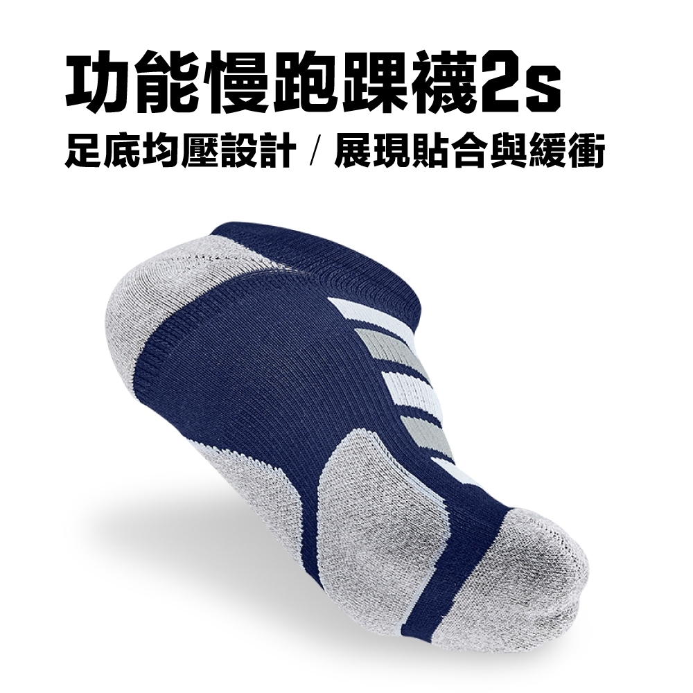 titan太肯 3雙功能慢跑踝襪 2s_藍竹炭