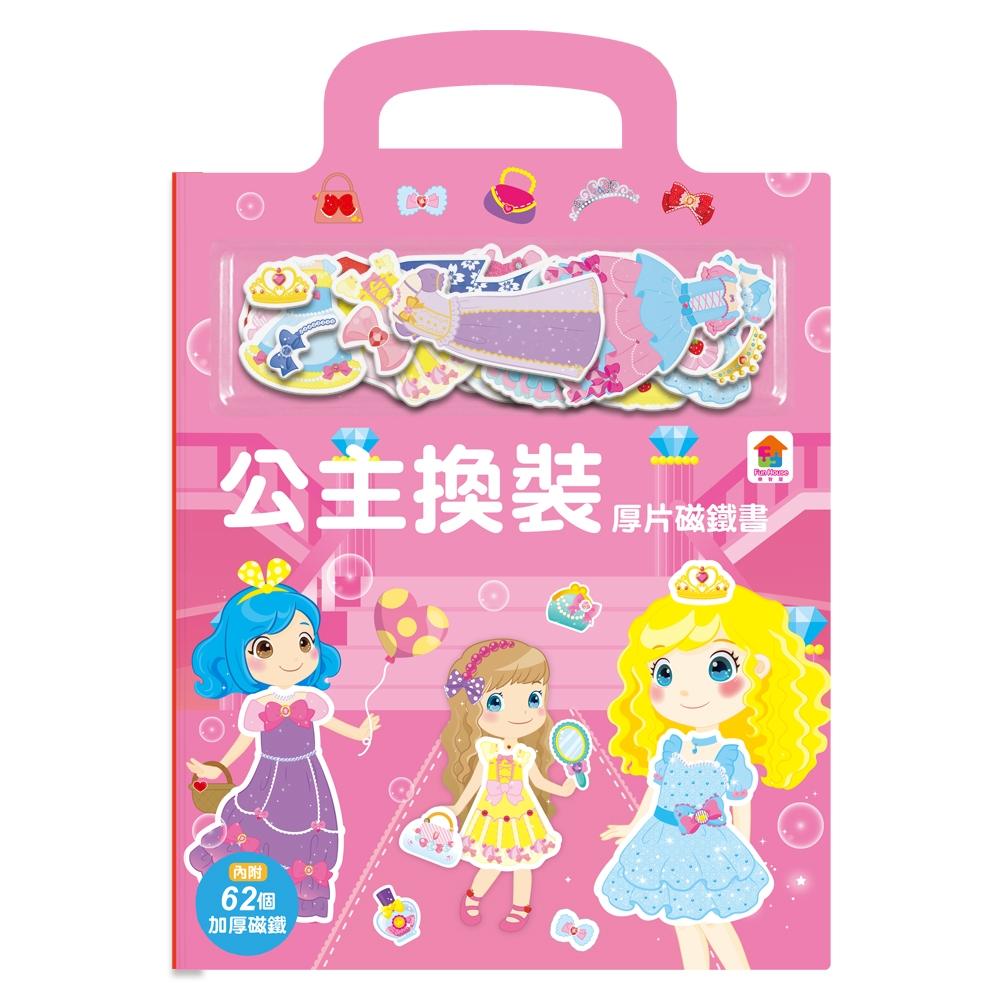 【双美】厚片磁鐵書:公主換裝