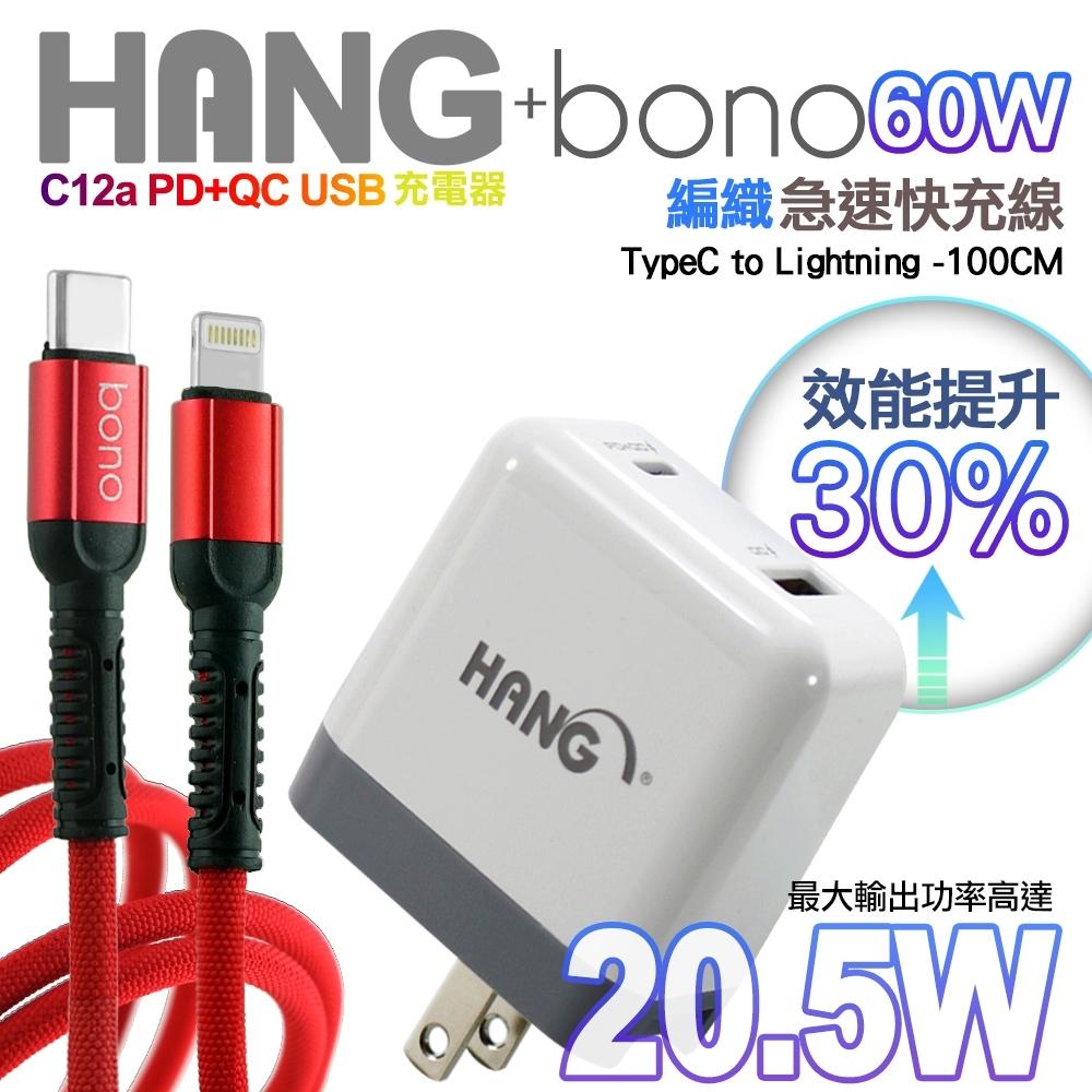 HANG Type-C/USB-A雙孔 PD+QC4.0/3.0快速閃充充電器旅充頭+PD C to Lightning充電線-白紅組