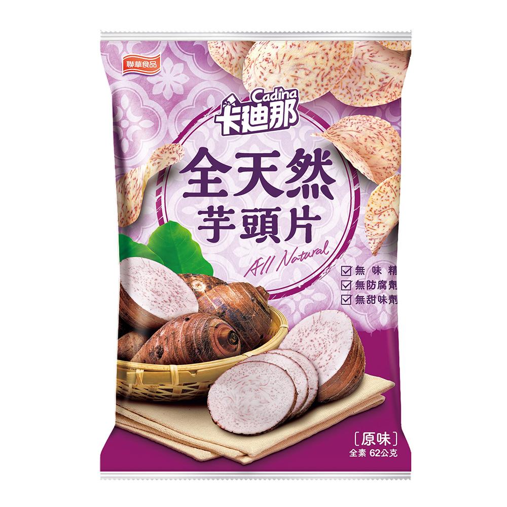 卡迪那 全天然芋頭片-原味(62g)