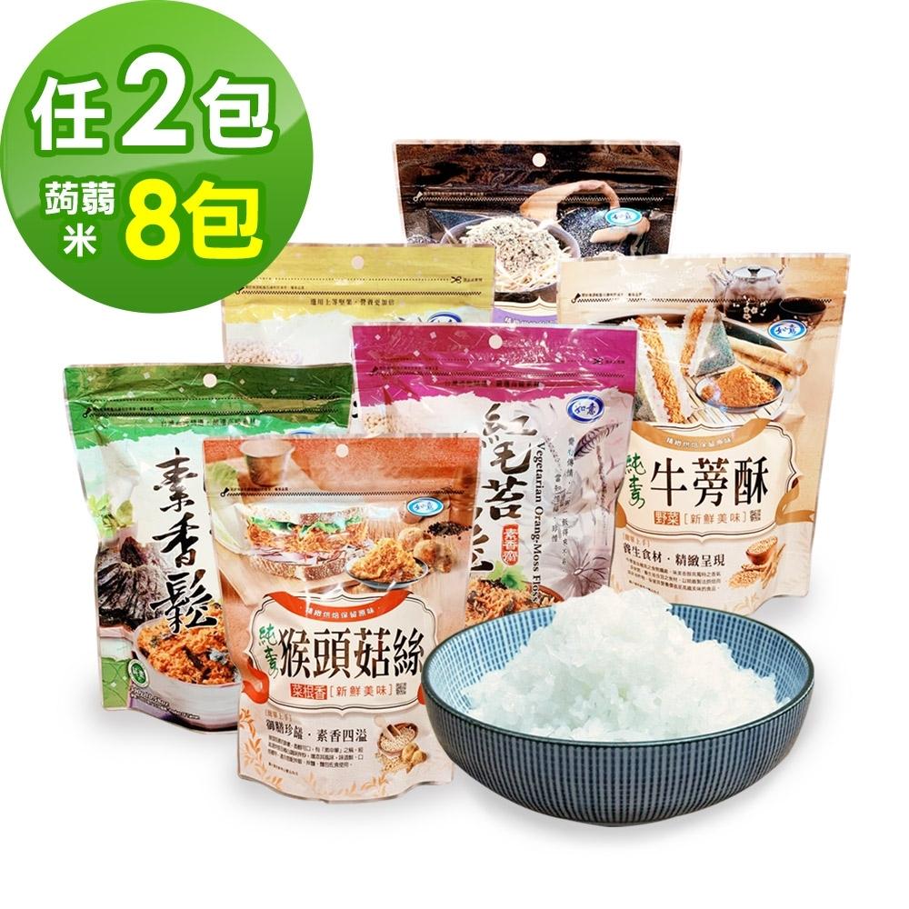 如意素香鬆x樂活e棧-素香鬆2包(口味任選)+低卡蒟蒻米8包