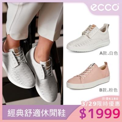 【3/29獨家限定】ecco 時尚春履 經典舒適皮革休閒鞋 女鞋