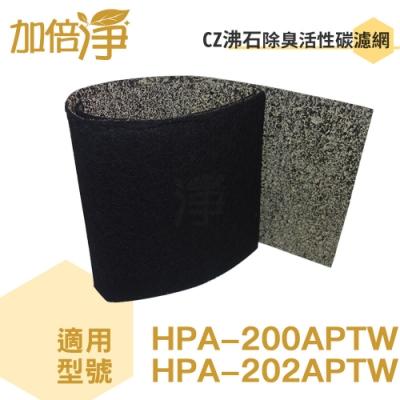 加倍淨CZ沸石除臭濾網10入 適用HPA-200APTW/HPA-202APTW空氣清淨機