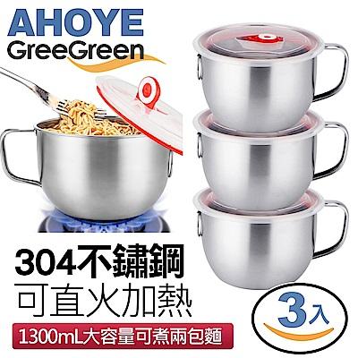 GREEGREEN 不鏽鋼保鮮蓋泡麵碗 1.3L 三入組