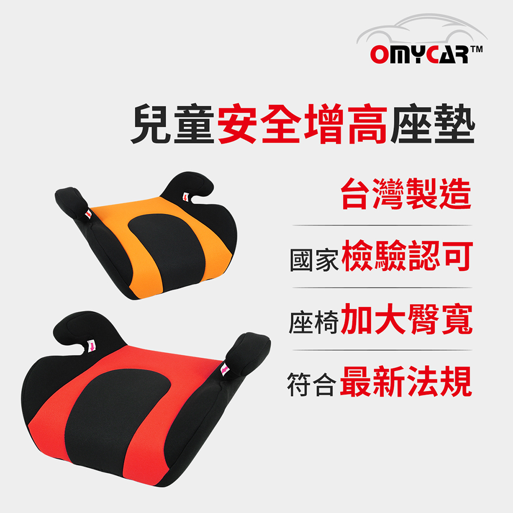 小乖乖 兒童安全增高座墊/學童輔助座椅(兩色可選)