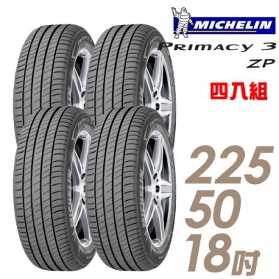 【米其林】PRIMACY <b>3</b> ZP 高性能輪胎_四入組_225/50/18(PRI3ZP)