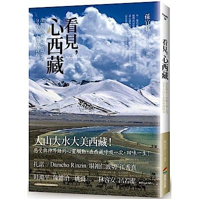 看見,心西藏:深探訪大西藏全境之美,分享大山大水教會我的事