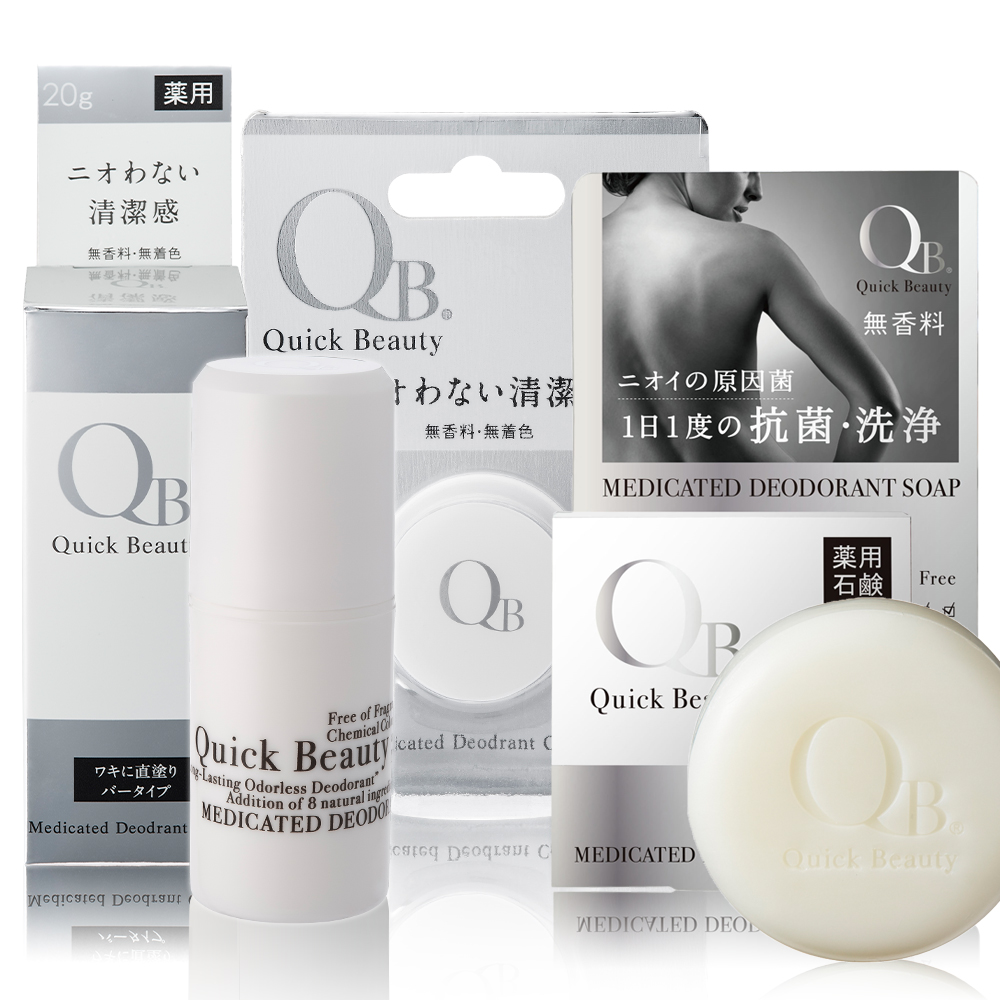 白金級QB抗異味潔淨皂80g+持久體香膏6g+體香棒20g