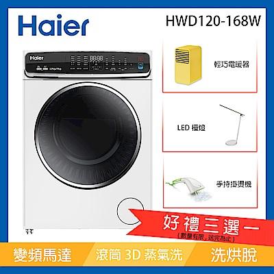 海爾 12公斤 3D蒸氣洗脫烘滾筒洗衣機