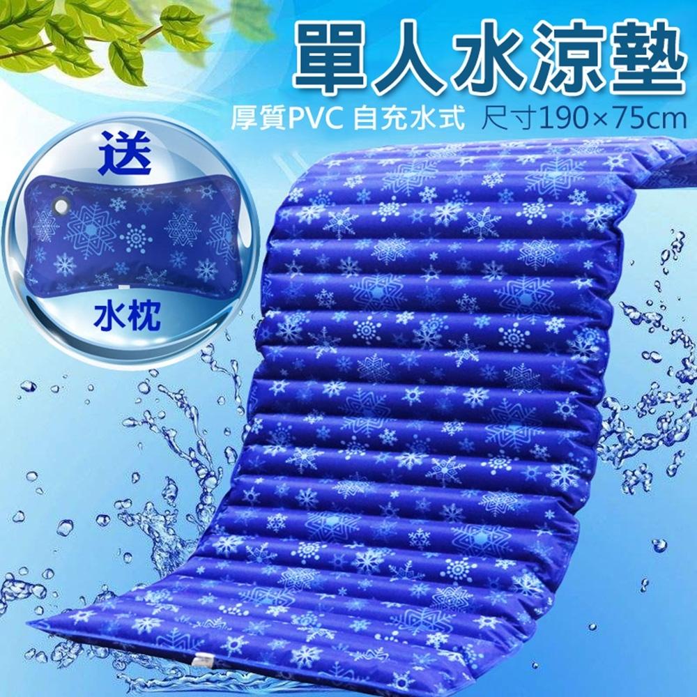 單人水涼墊 涼感水床/坐墊/椅墊/冰涼墊 190x75cm 送水枕