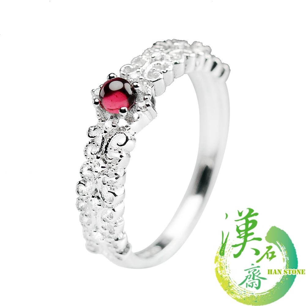 【漢石齋】天然豔紅石榴石 凡爾賽宮廷戒指(主石3.1*3.1*2mm)