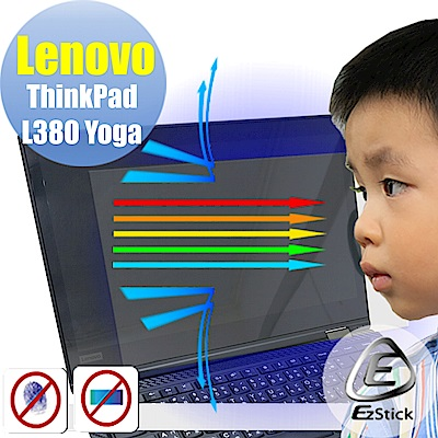 EZstick Lenovo ThinkPad L380 YOGA 防藍光螢幕貼