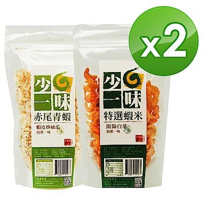 十翼饌 少一味系列-特選蝦米 2包+赤尾青蝦 2包 / 共4包