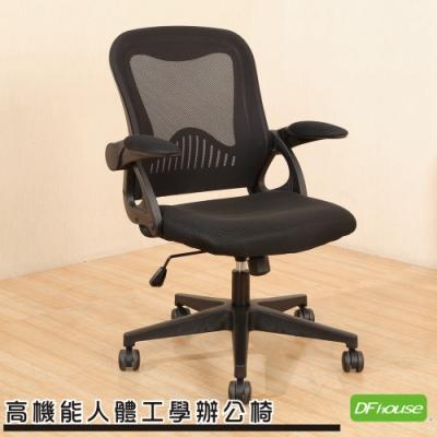 《DFhouse》墨菲-高機能辦公椅-黑色 寬64 * 深64 * 高88-98