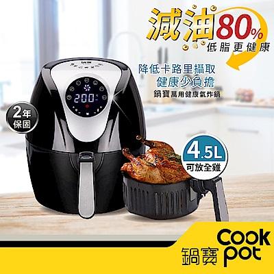【鍋寶】4.5L液晶觸控式氣炸鍋全配組(AF-4510BA)