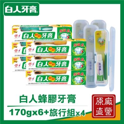白人蜂膠牙膏牙刷組170gX6+旅行組X4  (顏色隨機)