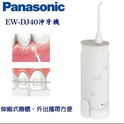 公司貨【Panasonic】EW-DJ40 攜帶型充電式沖牙機
